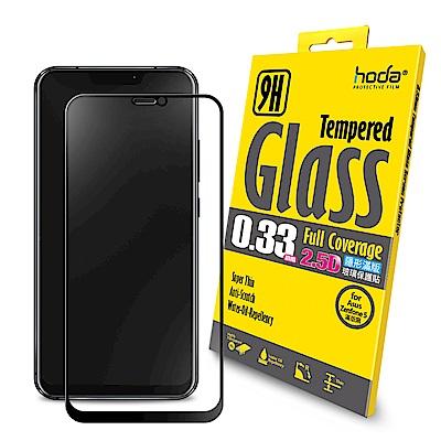 【hoda】ASUS ZenFone 5/5Z 2.5D隱形滿版高透光9H鋼化玻璃保護貼