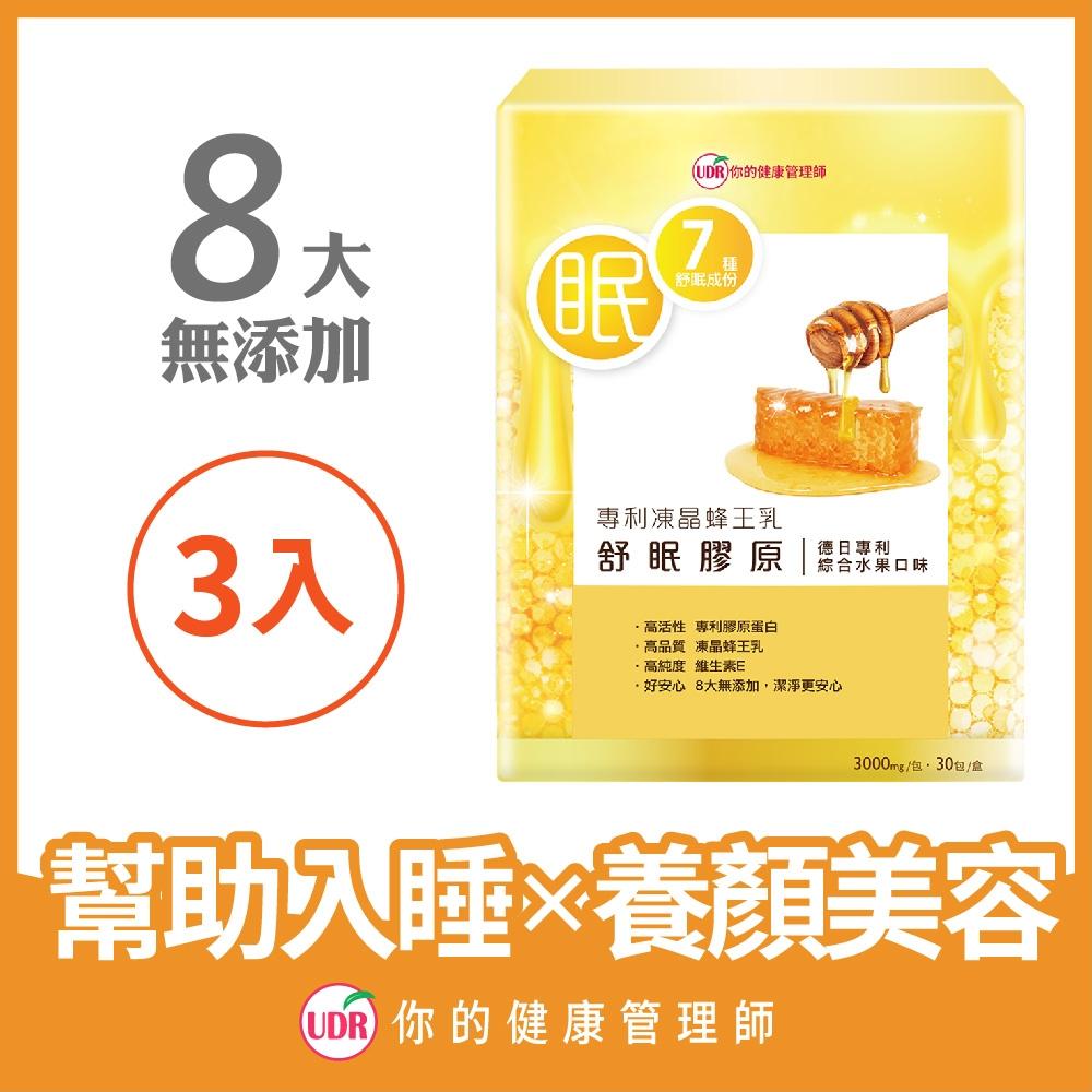 UDR專利凍晶蜂王乳舒眠膠原x3盒