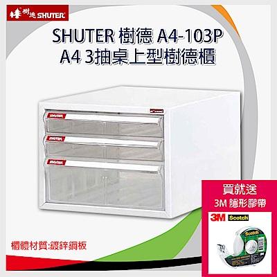 SHUTER樹德A4-103P三層桌上型資料櫃收納盒2小1大