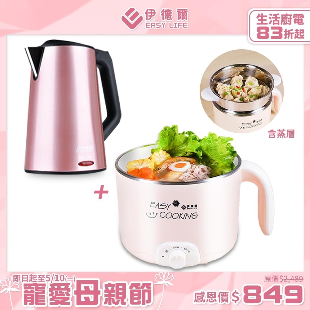 (5/1-5/31加碼送5%超贈點)EL伊德爾1.2L防燙美食鍋+HITEK 1.5L 三層防燙保溫電茶壺(活動價)