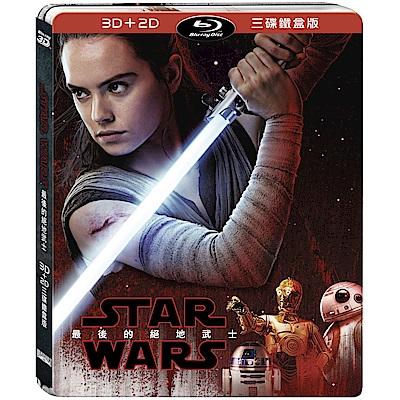 STAR WARS:最後的絕地武士  3 D+ 2 D 限量鐵盒 3 碟版  藍光  BD