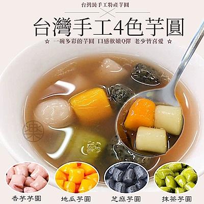 海陸管家 手工QQ彩色造型芋圓x2盒