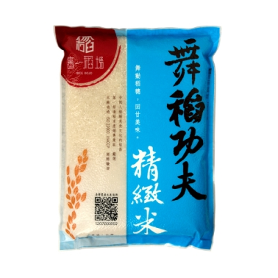 第一稻場‧舞稻功夫-精緻米(2.8kg/包)