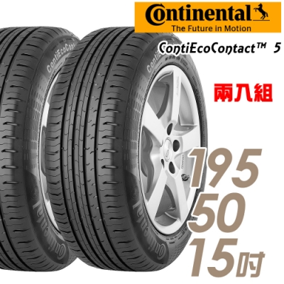【馬牌】ContiEcoContact5 環保節能輪胎_二入組_195/50/15
