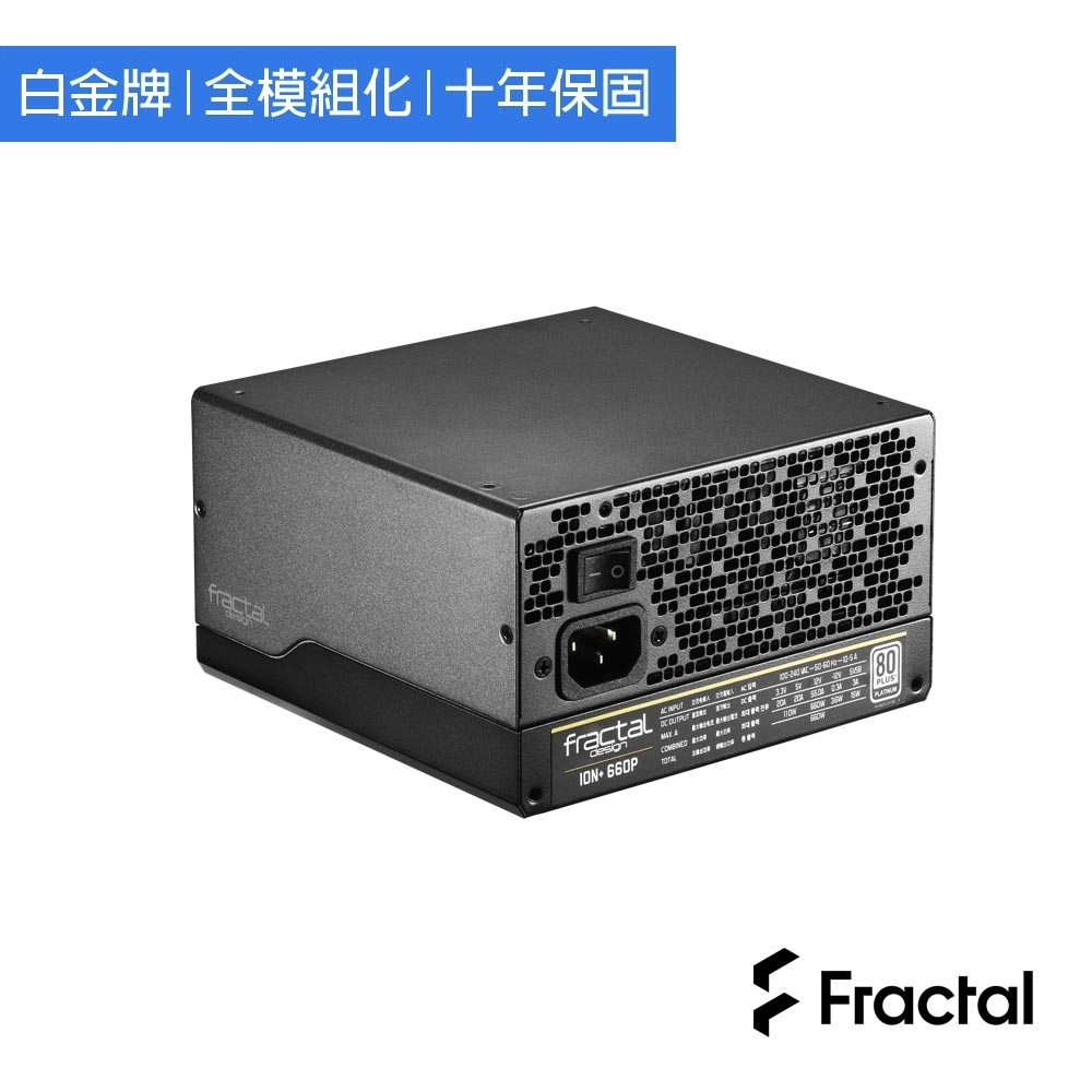【Fractal Design】Ion+ 660W Platinum電源供應器-白金牌