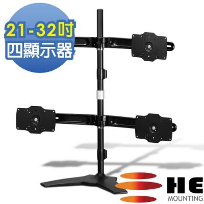 HE 大尺寸桌上型四螢幕支架 - H734TS (適用21-32吋LED/LCD)