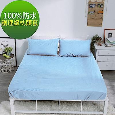 eyah 宜雅 台灣製專業護理級完全防水雙面枕頭套2入組 海洋藍