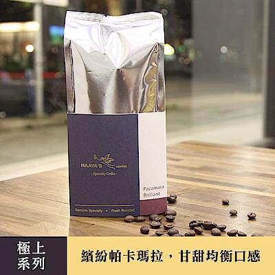 哈亞極品咖啡 極上系列 繽紛帕卡瑪拉咖啡豆(300g)