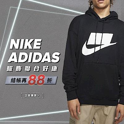 NIKE adidas 等運動品牌服飾聯合5折起結帳88折