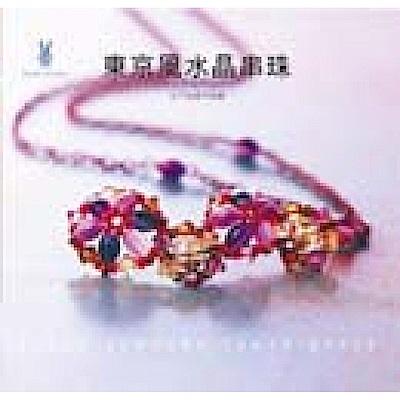 東京風水晶串珠