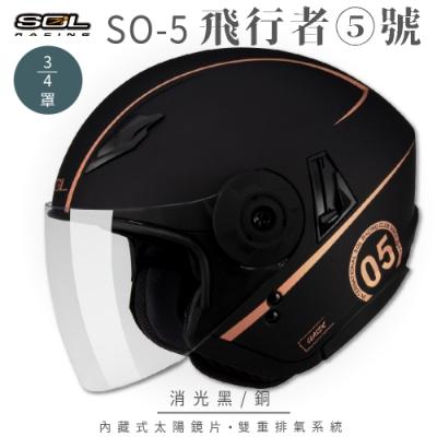 【SOL】SO-5 飛行者五號 消光黑/銅 3/4罩(開放式安全帽│機車│內襯│半罩│全可拆│內藏墨鏡│GOGORO)