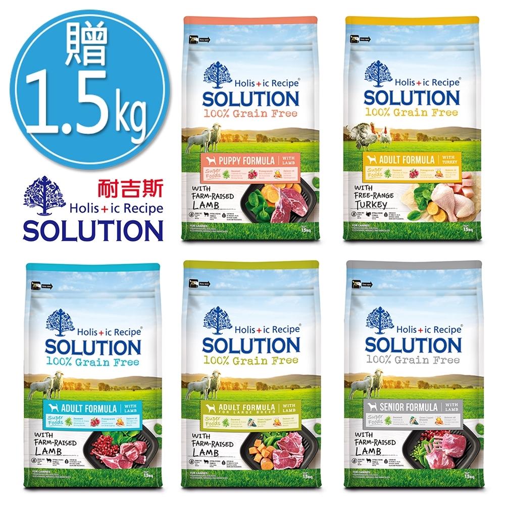 SOLUTION 耐吉斯 超級無穀犬糧系列 15kg-送1.5公斤(口味任選)