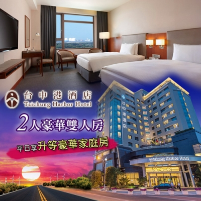 台中港酒店-2人住宿券平日升等專案