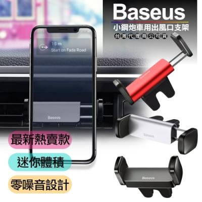 Baseus倍思 小巧鋼砲金屬多功能汽車用支撐導航支架/ 手機支架 車用支架 / 冷風口支架