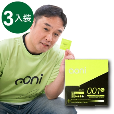 aoni 愛引力 001保險套-XL(3入裝)-快速到貨