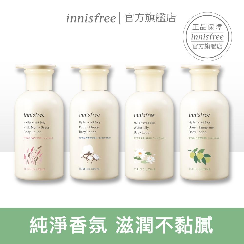 innisfree 我的香氛身體乳 300ml (4種香味)