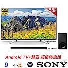 SONY 55吋 4K HDR液晶電視 KD-55X7500F+HT-X9000F 聲霸