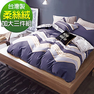 9 Design 加州假期風 柔絲絨磨毛 加大枕套床包三件組 台灣製