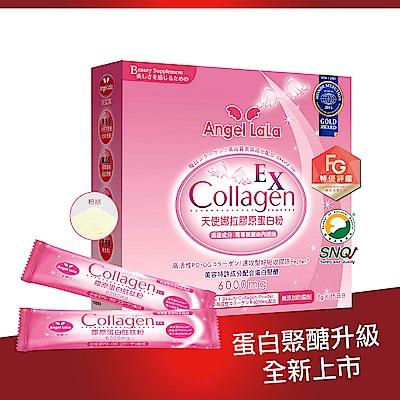 Angel LaLa天使娜拉 膠原蛋白粉牛奶風味PO.OG蛋白聚醣升級(15包/盒)