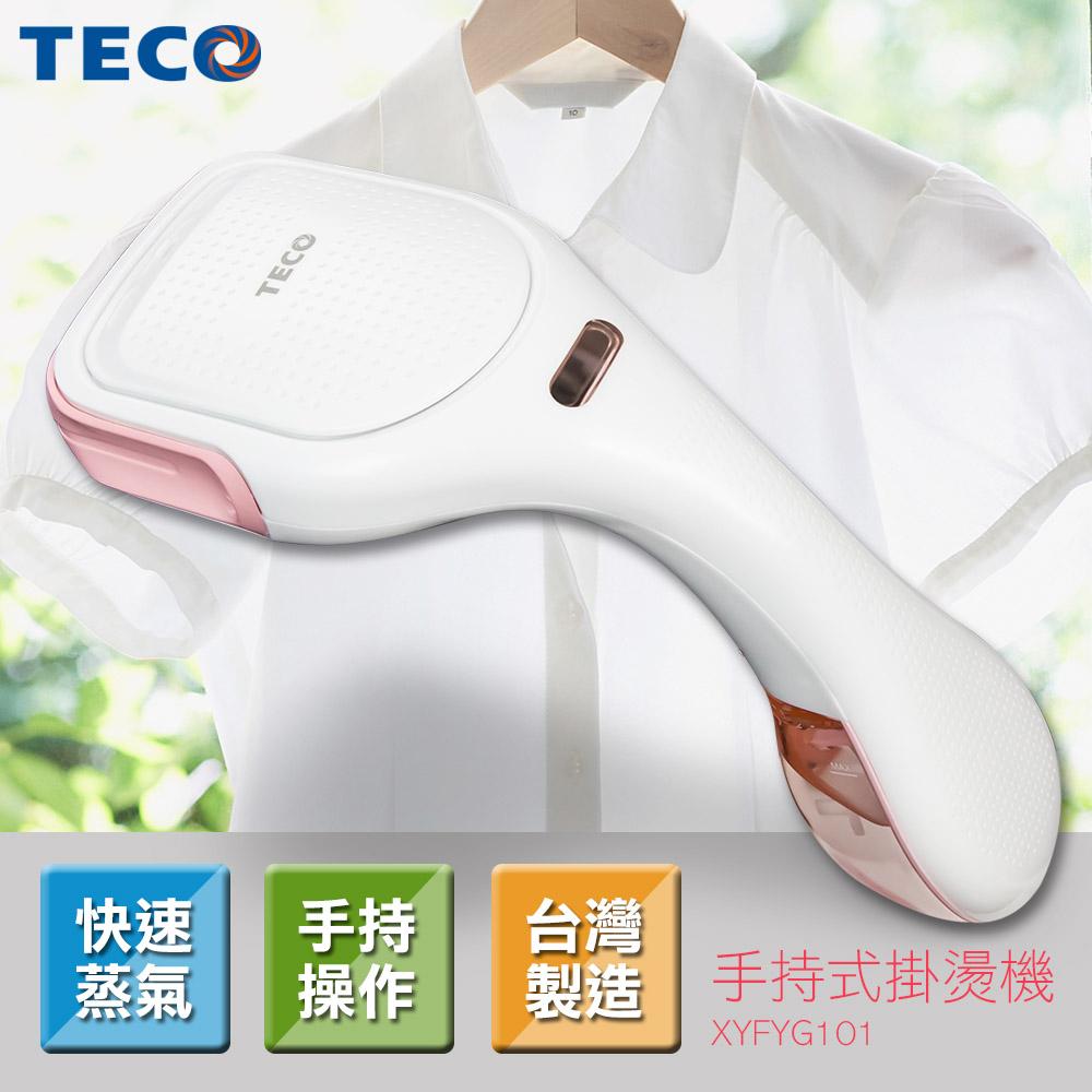 TECO東元 手持式掛燙機 XYFYG101