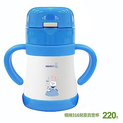 PERFECT理想極緻316兒童真空杯220cc(粉藍色)