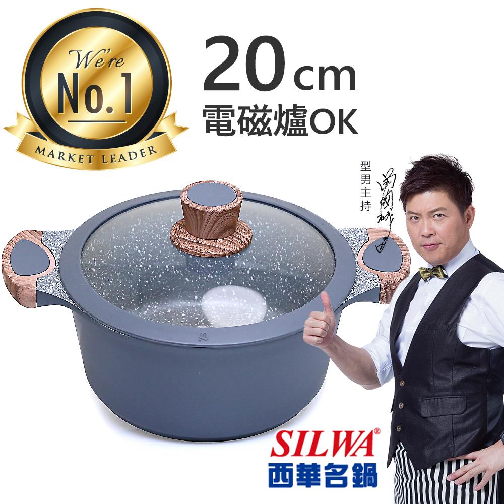 西華SILWA 瑞士原礦不沾湯鍋20cm 電磁爐湯鍋推薦