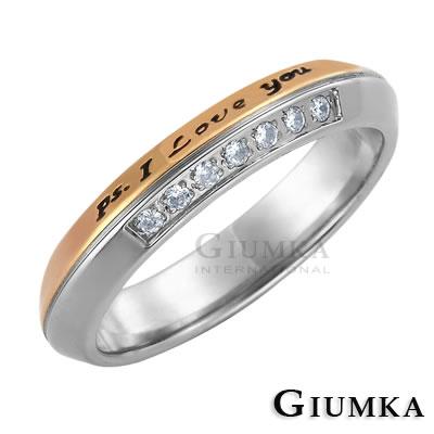 GIUMKA I LoveYou情侶白鋼戒指 玫金色女戒