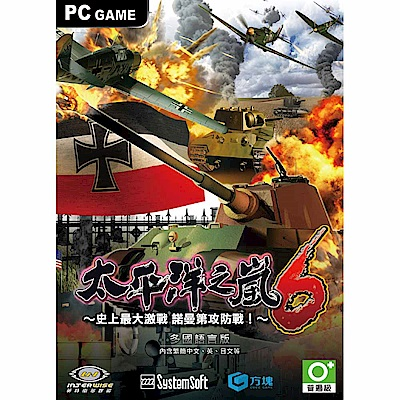 (虛擬序號)  太平洋之嵐6 方塊國際  數位 PC中文版