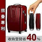 VoyLux伯勒仕-26吋硬殼收摺專利八輪行李箱