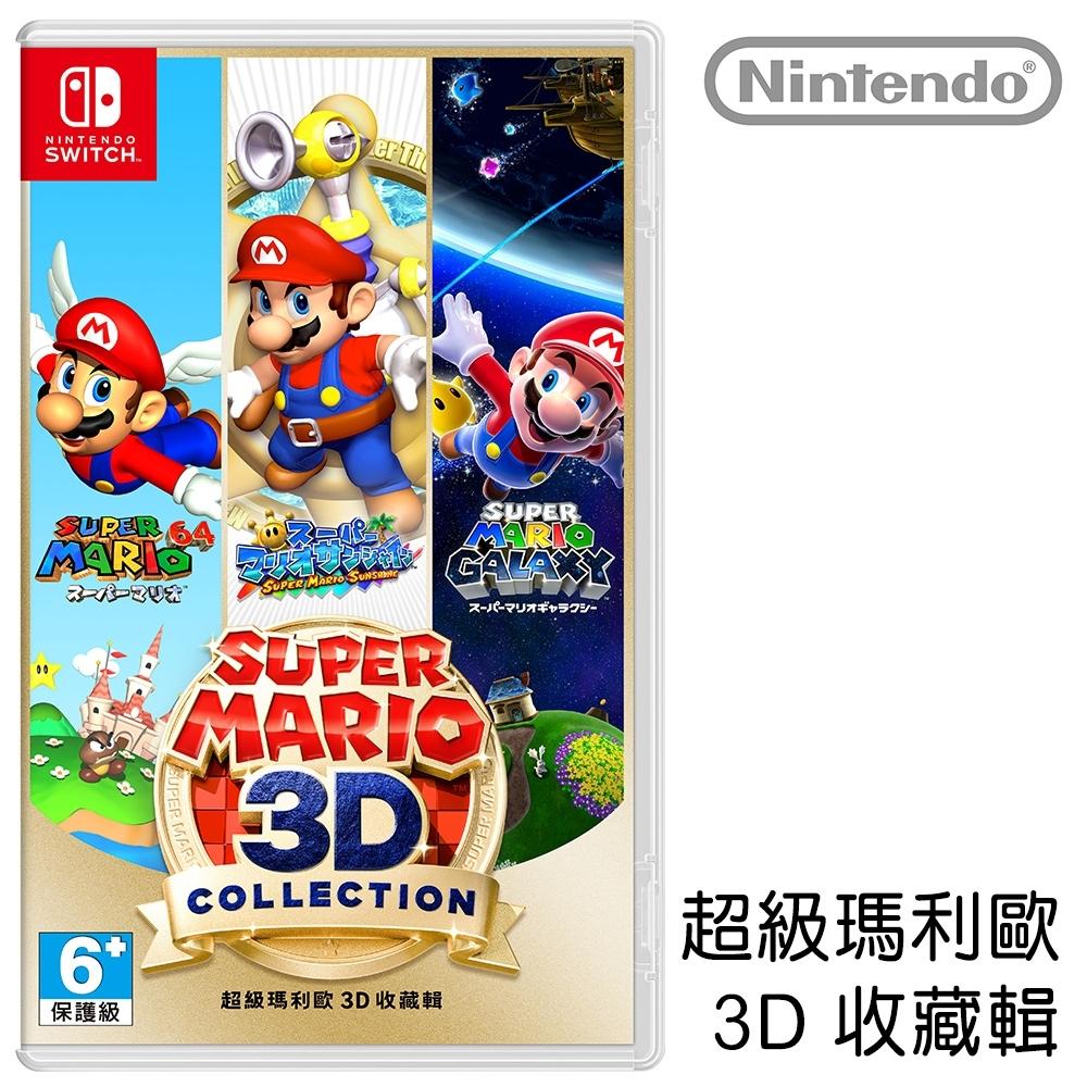 任天堂 Nintendo Switch《超級瑪利歐 3D 收藏輯》中文版 台灣公司貨