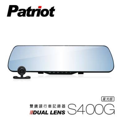 【愛國者】S400G 1080P 雙鏡頭後視鏡行車記錄器-星光版(附16G C10記憶卡)