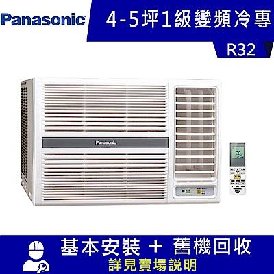 Panasonic國際牌 4-5坪 1級變頻冷專右吹窗型冷氣 CW-P28CA2