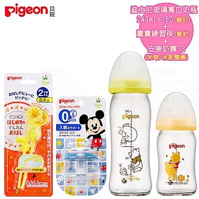 日本《Pigeon 貝親》迪士尼玻璃寬口奶瓶+寶寶練習筷(右手)+安撫奶嘴(S)-維尼系列