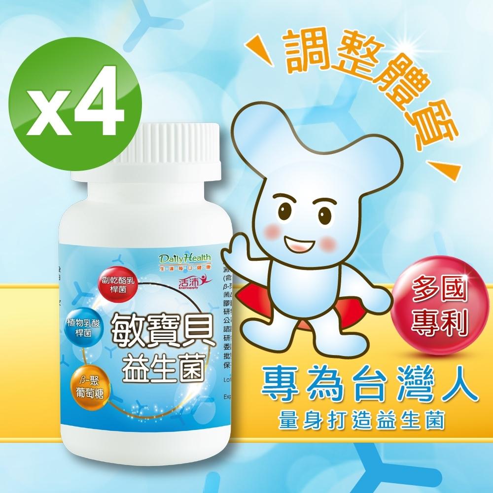 【生達活沛】敏寶貝益生菌膠囊30粒/瓶*4瓶(最適合台灣人的調整體質益生菌)