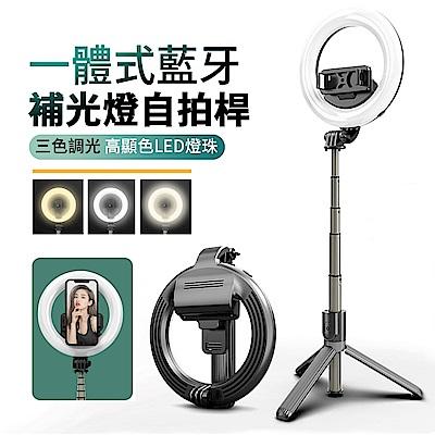 ANTIAN L07 一體式補光燈藍牙遙控自拍棒 穩固三腳架直播支架 360度旋轉 5吋環形美顏補光燈 自拍桿