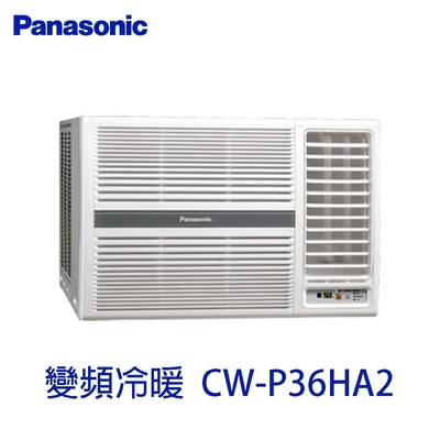 Panasonic 國際牌 一級能變頻冷暖右吹窗型冷氣 CW-P36HA2 - 免運含基本安裝+回收舊機