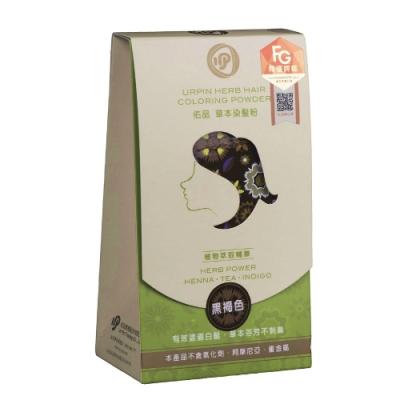 佑品 草本染髮粉-黑褐色(10g/2包/盒)
