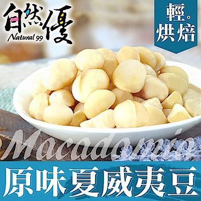 自然優 輕烘焙原味夏威夷豆(90g)