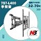 NB 757-L400新版/32-70吋 手臂型螢幕掛架 product thumbnail 1