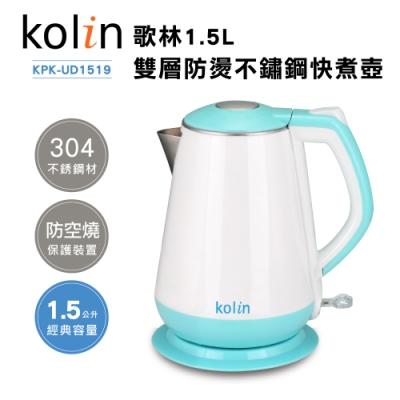 歌林Kolin-1.5L雙層防燙304不鏽鋼快煮壺(KPK-UD1519)