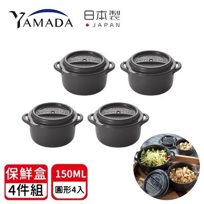 日本YAMADA 日本製可微波加熱鑄鐵鍋造型密封保鮮盒4入組-黑