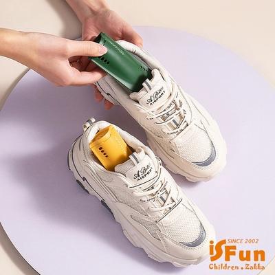 iSFun 鞋型除臭 鞋子防潮除濕乾燥器 2入