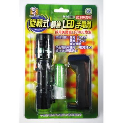 【BWW嚴選】熊讚 CY-8800 旋轉式調焦LED手電筒