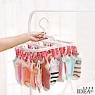 IDEA-32夾摺疊曬衣架