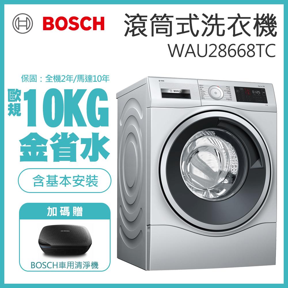 BOSCH 博世 10公斤 智慧精算滾筒式洗衣機 WAU28668TC