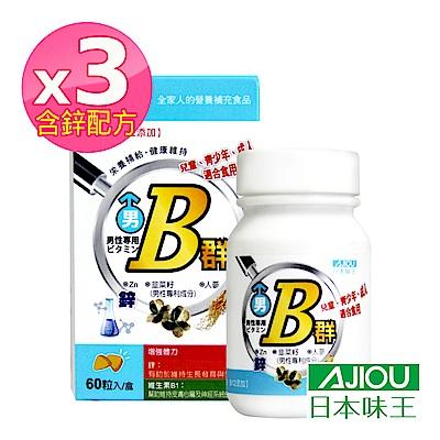 日本味王男用維生素B群加強錠(60粒/盒)x3盒組