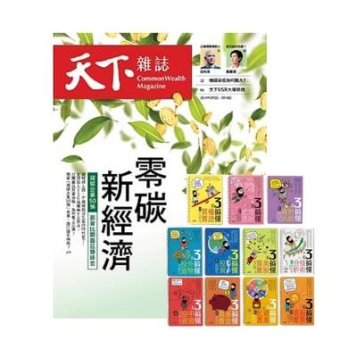 天下雜誌 半年12期 贈 梁亦鴻老師的3天搞懂系列(11冊)