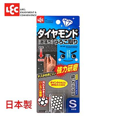 日本LEC 激落鏡面光亮研磨海綿S