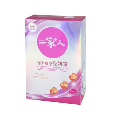 【YM BIOMED 陽明生醫】一家人彈力膠原亮妍錠(30錠/盒) - 益生菌、膠原蛋白