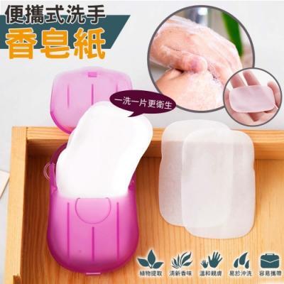 EZlife便攜式洗手香皂紙200片(共10盒)
